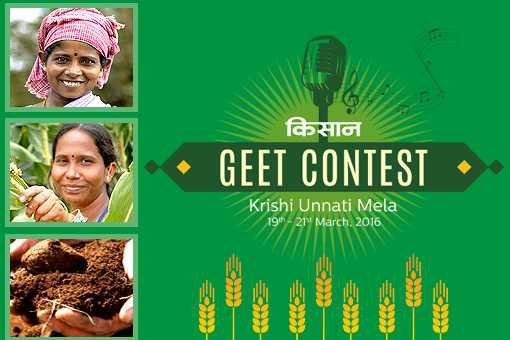 Dear Hindi lyricists, Participate in Kisan Geet Contest