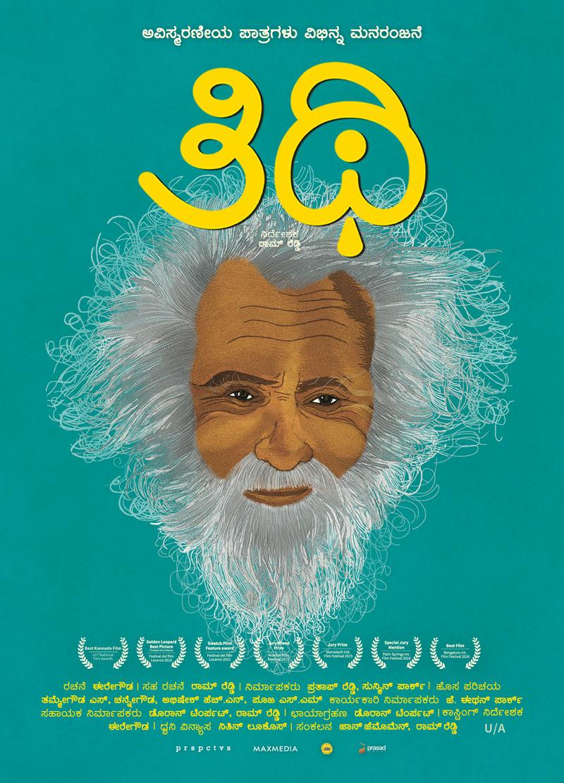 Thithi_Kannada_Poster